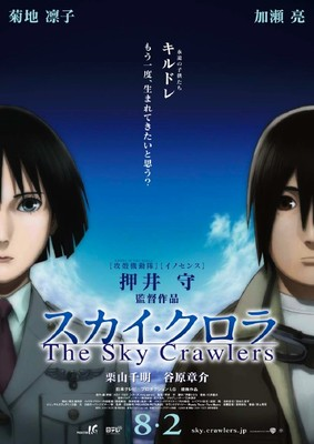 01_the_sky_crawlers