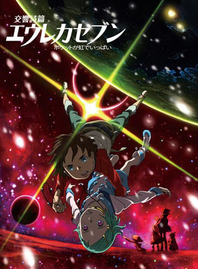 eureka-seven-movie
