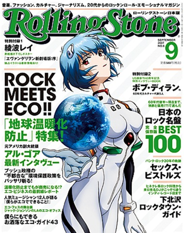 rolling-stone-rei-ayanami-evangelion