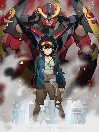 gurren_lagann_-_the_movie_-_gurren-hen_limited-01