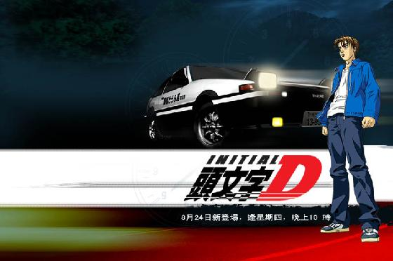related pictures initial d - photo #47