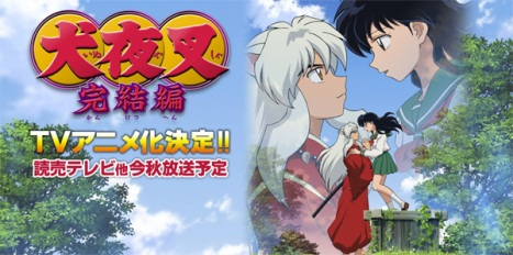 Inuyasha__Final_Act_Poster_by_Half_Demon_Cali